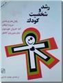 خرید کتاب رشد و شخصیت کودک از: www.ashja.com - کتابسرای اشجع