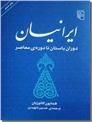 خرید کتاب ایرانیان - کاتوزیان از: www.ashja.com - کتابسرای اشجع