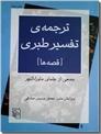خرید کتاب ترجمه تفسیر طبری - قصه ها از: www.ashja.com - کتابسرای اشجع