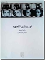 خرید کتاب نورپردازی تکچهره از: www.ashja.com - کتابسرای اشجع
