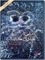 خرید کتاب آشنایی با صادق هدایت از: www.ashja.com - کتابسرای اشجع