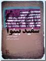 خرید کتاب سفید بینوا از: www.ashja.com - کتابسرای اشجع