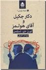 خرید کتاب دکتر جکیل و آقای هولمز از: www.ashja.com - کتابسرای اشجع