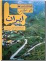 خرید کتاب اتو اطلس ایران از: www.ashja.com - کتابسرای اشجع