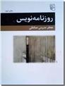 خرید کتاب روزنامه نویس از: www.ashja.com - کتابسرای اشجع