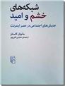 خرید کتاب شبکه های خشم و امید از: www.ashja.com - کتابسرای اشجع
