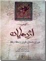 خرید کتاب کتاب اژدهایان از: www.ashja.com - کتابسرای اشجع