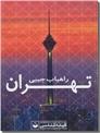 خرید کتاب راهیاب جیبی تهران 1396 از: www.ashja.com - کتابسرای اشجع