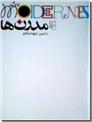 خرید کتاب مدرن ها - جهانبگلو از: www.ashja.com - کتابسرای اشجع
