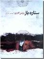 خرید کتاب ستاره باز رومن گاری از: www.ashja.com - کتابسرای اشجع