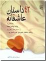 خرید کتاب 43 داستان عاشقانه از: www.ashja.com - کتابسرای اشجع
