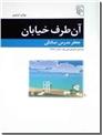 خرید کتاب آن طرف خیابان از: www.ashja.com - کتابسرای اشجع