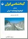 خرید کتاب کوه ها و کوهنامه ایران - 1 از: www.ashja.com - کتابسرای اشجع