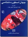 خرید کتاب جهان اسطوره شناسی 3 از: www.ashja.com - کتابسرای اشجع