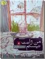 خرید کتاب من ژانت نیستم از: www.ashja.com - کتابسرای اشجع
