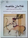 خرید کتاب غلامان خاصه از: www.ashja.com - کتابسرای اشجع