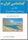 خرید کتاب رودها و رودنامه ایران (2) از: www.ashja.com - کتابسرای اشجع