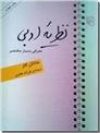 خرید کتاب نظریه ادبی - معرفی بسیار مختصر از: www.ashja.com - کتابسرای اشجع