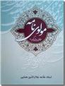 خرید کتاب مولوی نامه از: www.ashja.com - کتابسرای اشجع
