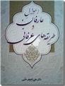 خرید کتاب احوال عارفان و طریقه های عرفانی از: www.ashja.com - کتابسرای اشجع