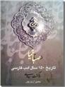 خرید کتاب از صبا تا نیما - از نیما تا روزگار ما از: www.ashja.com - کتابسرای اشجع
