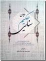 خرید کتاب دیوان حکیم سنایی - 2 جلدی از: www.ashja.com - کتابسرای اشجع