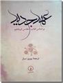 خرید کتاب عهد جدید از: www.ashja.com - کتابسرای اشجع