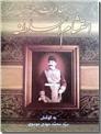 خرید کتاب خاطرات احتشام السطنه از: www.ashja.com - کتابسرای اشجع