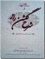 خرید کتاب مفاتیح العجاز فی شرح گلشن راز از: www.ashja.com - کتابسرای اشجع