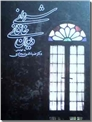 خرید کتاب دیوان خاقانی شروانی از: www.ashja.com - کتابسرای اشجع