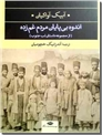خرید کتاب اندوه بی پایان مردم غم زده از: www.ashja.com - کتابسرای اشجع