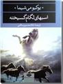 خرید کتاب اسب های لگام گسیخته از: www.ashja.com - کتابسرای اشجع