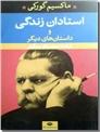 خرید کتاب استادان زندگی و داستان های دیگر از: www.ashja.com - کتابسرای اشجع
