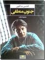 خرید کتاب جنون منطقی از: www.ashja.com - کتابسرای اشجع