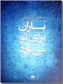 خرید کتاب باران برای تو می بارد یغماگلرویی از: www.ashja.com - کتابسرای اشجع