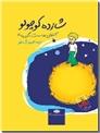 خرید کتاب شازده کوچولو  س از: www.ashja.com - کتابسرای اشجع