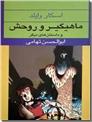 خرید کتاب ماهیگیر و روحش از: www.ashja.com - کتابسرای اشجع