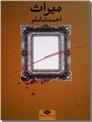 خرید کتاب میراث از: www.ashja.com - کتابسرای اشجع