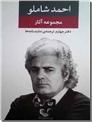 خرید کتاب مجموعه آثار احمد شاملو - 4 از: www.ashja.com - کتابسرای اشجع
