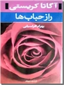 خرید کتاب راز حباب ها از: www.ashja.com - کتابسرای اشجع