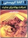 خرید کتاب ضیافت بهانه برای جنایت از: www.ashja.com - کتابسرای اشجع