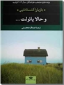 خرید کتاب و حالا پائولت - رمان از: www.ashja.com - کتابسرای اشجع