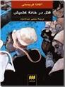 خرید کتاب قتل در خانه کشیش از: www.ashja.com - کتابسرای اشجع