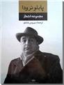 خرید کتاب مجموعه اشعار پابلو نرودا از: www.ashja.com - کتابسرای اشجع