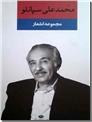 خرید کتاب مجموعه اشعار محمدعلی سپانلو از: www.ashja.com - کتابسرای اشجع