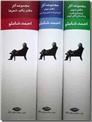 خرید کتاب مجموعه آثار احمد شاملو - 3 جلدی از: www.ashja.com - کتابسرای اشجع