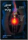 خرید کتاب کندالینی و چاکراها از: www.ashja.com - کتابسرای اشجع