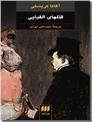 خرید کتاب قتلهای الفبایی از: www.ashja.com - کتابسرای اشجع