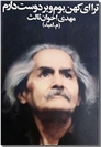 خرید کتاب ترا ای کهن بوم و بر دوست د ارم از: www.ashja.com - کتابسرای اشجع