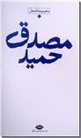 خرید کتاب مجموعه اشعار حمید مصدق - باران از: www.ashja.com - کتابسرای اشجع